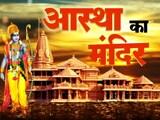 आस्था का मंदिर : कांग्रेस ने खुलवाए मंदिर के ताले, रथयात्रा.. मुकदमा.. और फिर फैसला