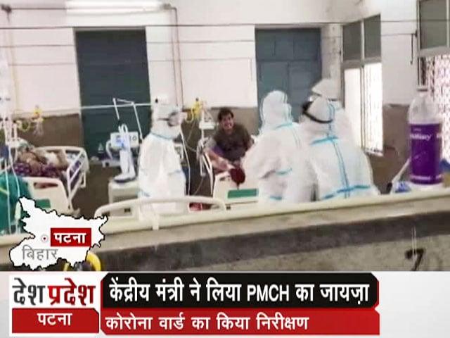 Videos : केंद्रीय मंत्री रविशंकर प्रसाद ने PMCH के कोरोना वार्ड का किया दौरा