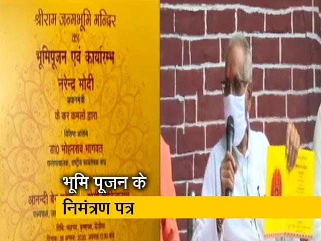 Video : राम मंदिर भूमि पूजन के निमंत्रण पत्र पर खास सिक्योरिटी कोड