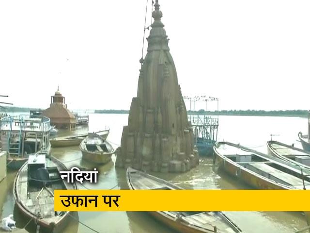 Videos : देश-प्रदेश: गंगा नदी का जलस्तर बढ़ा, कई घाट डूबे
