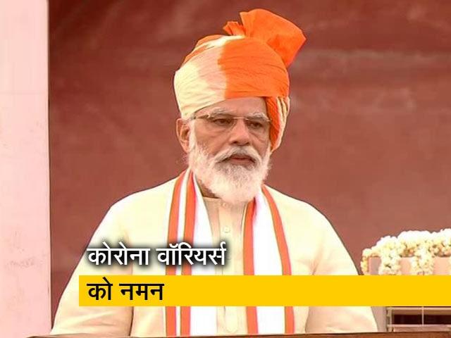 Video : प्रधानमंत्री नरेंद्र मोदी ने लाल किले से कोरोना वॉरियर्स को किया नमन