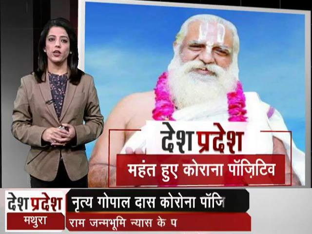 Videos : राम जन्मभूमि न्यास के महंत नृत्य गोपाल दास हुए कोरोना पॉजिटिव