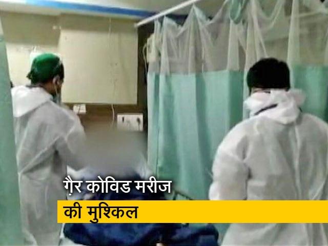 Video : ग़ैर कोविड मरीज गंभीर हालत में पहुंच रहे अस्पताल!