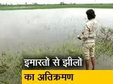 Videos : रवीश कुमार का प्राइम टाइम: बारिश के पानी से बनी बाढ़ जैसी स्थिति