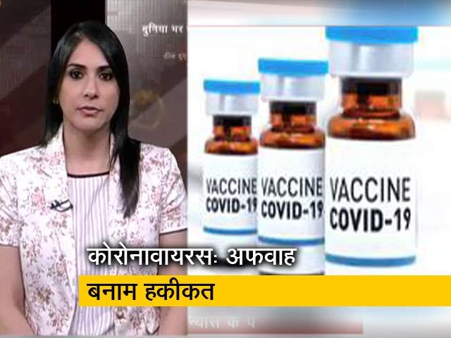 Videos : रूस की कोरोना वैक्सीन पर जानकार क्यों उठा रहे हैं सवाल?