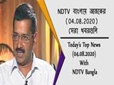 Video : NDTV বাংলায় আজকের (04.08.2020) সেরা খবরগুলি