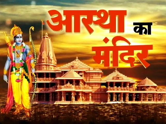 Videos : 'आस्था का मंदिर' : अयोध्या में राम मंदिर भूमि पूजन के लिए हो रही भव्य तैयारी