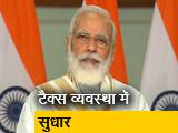 Video : पीएम नरेंद्र मोदी ने टैक्स सुधार के लिए उठाए कदम, देशवासियों से टैक्स देने की अपील की