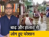 Video : देस की बात रवीश कुमार के साथ : बिहार से कब खत्म होगा बाढ़ का खतरा?