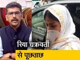 Video: खबरों की खबर : सुशांत केस में तीन एजेंसियों के घेरे में रिया चक्रवर्ती