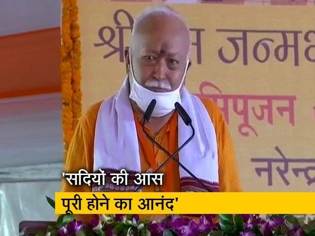 Videos : राम मंदिर भूमि पूजन पर बोले मोहन भागवत,