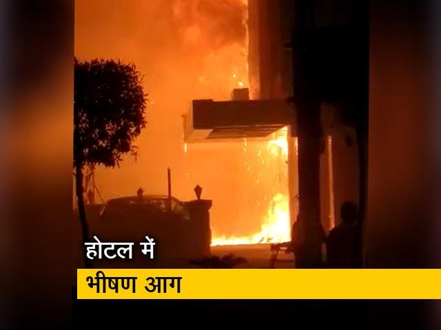 Videos : विजयवाड़ा के होटल में आग, हादसे में 10 की मौत