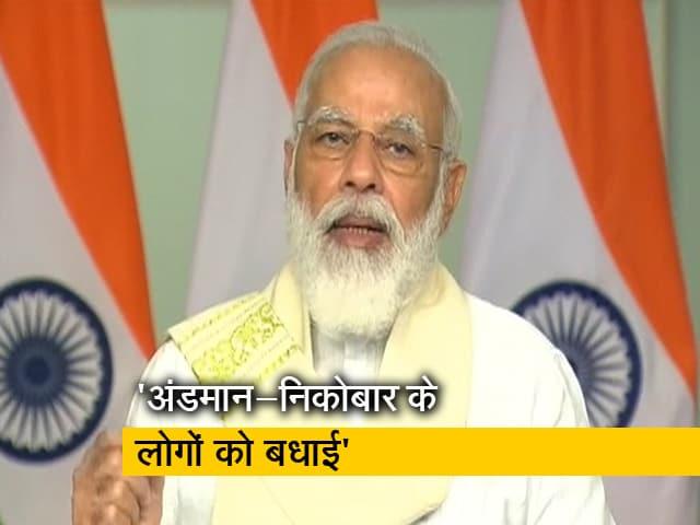 Video : PM मोदी ने किया सबमरीन ऑप्टिकल फाइबर केबल परियोजना का शुभारंभ