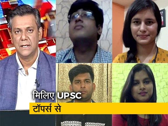 Video : UPSC रैंक होल्डर्स की सफलता की कहानी...