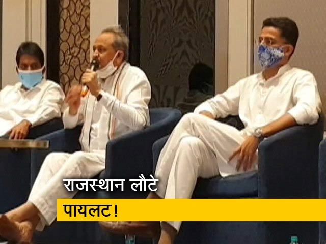 Videos : राजस्थान: गहलोत और पायलट के मिलन पर मिटेंगी दूरियां ?