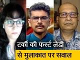 Video : खबरों की खबर : जानिए आमिर खान ट्रोल्स के निशाने पर क्यों हैं?