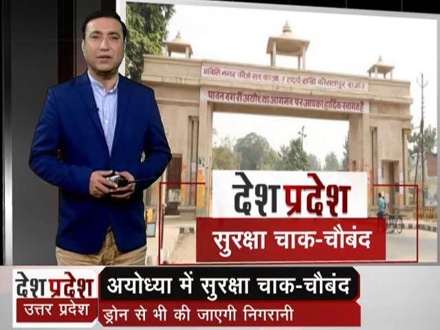 Videos : राम मंदिर भूमि पूजन पर अयोध्या में सुरक्षा चाक-चौबंद