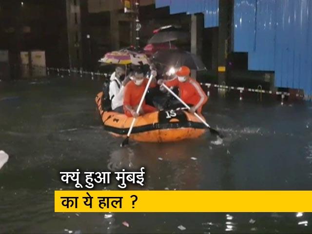 Videos : मुंबई: अगस्त में पांच दिन में ही पूरे महीने की आधी से ज़्यादा बारिश