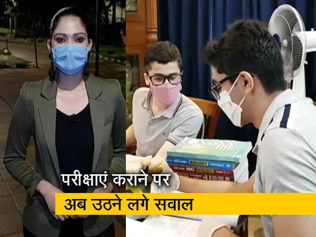 Videos : सिटी सेंटर: महामारी के दौर में परीक्षाएं कराना कितना सही?