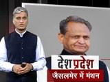 Video : देश प्रदेश : राजस्थान में 14 अगस्त से विधानसभा सत्र, बाहर भेजे जा रहे BJP विधायक