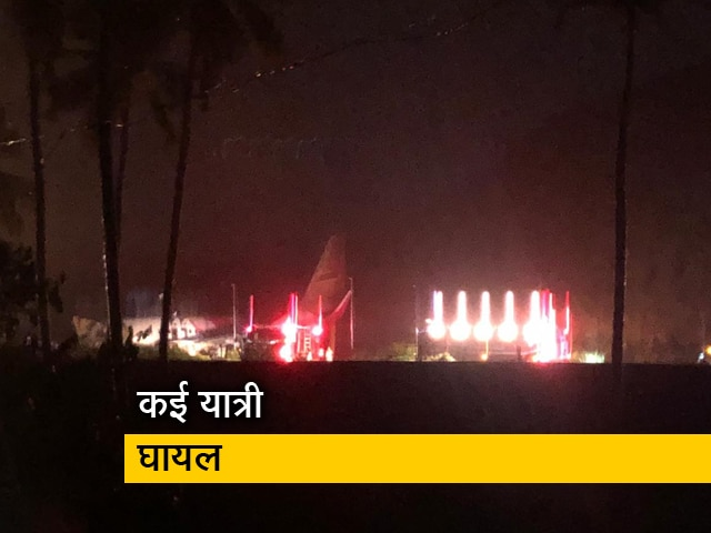 Videos : कोझीकोड एयरपोर्ट पर प्लेन फिसला: केरल मंत्री