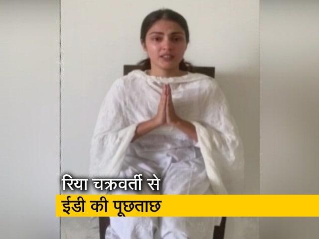 Video : सुशांत मामले में रिया चक्रवर्ती से ED ने 8 घंटे तक की पूछताछ