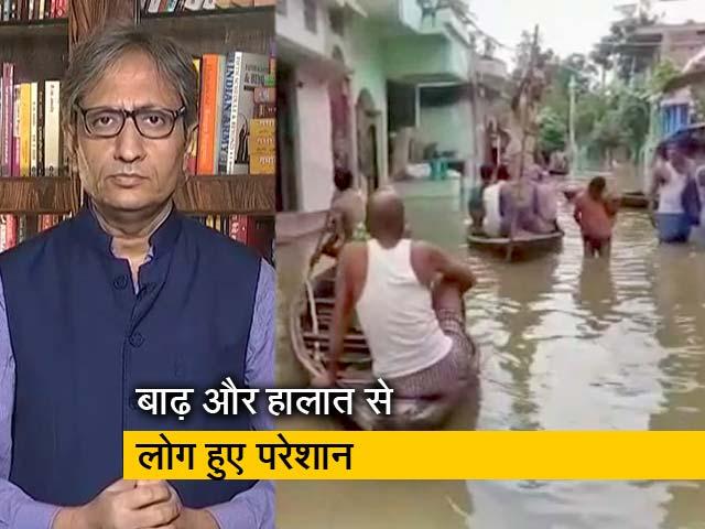 Videos : देस की बात रवीश कुमार के साथ : बिहार से कब खत्म होगा बाढ़ का खतरा?