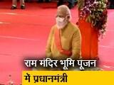 Video : राम जन्मभूमि परिसर में पीएम मोदी ने किया भूमि पूजन