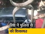 Videos : पुलिस ने रिया चक्रवर्ती के घर की सुरक्षा बढ़ाई