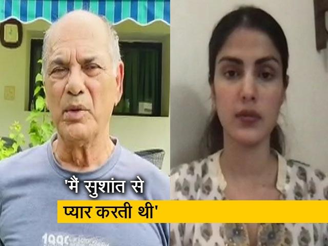 Video : सुशांत के पिता के आरोपों पर बोलीं रिया चक्रवर्ती, ''कम से कम सुशांत की खातिर इंसानियत रखिए''