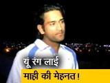 Videos : महेंद्र सिंह धोनी: एक छोटे शहर से विश्व क्रिकेट के टॉप तक का सफर (Aired: May, 2006)