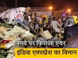 Video : कोझीकोड विमान हादसे में अब तक 17 लोगों की मौत, 150 से ज्यादा घायल