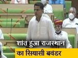 Video : शांत हुआ राजस्थान का सियासी बवंडर