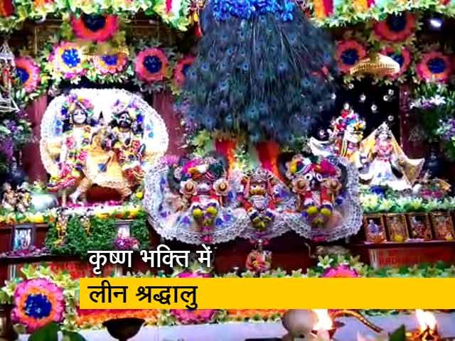 Videos : देशभर में जन्माष्टमी का उत्सव, पांबदियों के बीच की जा रही पूजा-अर्चना