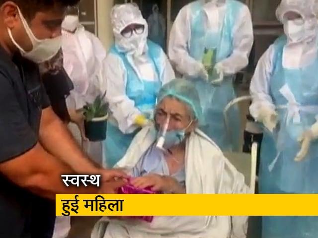 Video : दिल्ली में डॉक्टरों ने 105 साल की कोरोना वायरस संक्रमित महिला को किया ठीक