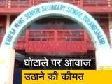 Video : देश प्रदेश: यूपी के बुलंदशहर के स्कूल पर लग रहे हैं फर्जीवाड़े के आरोप