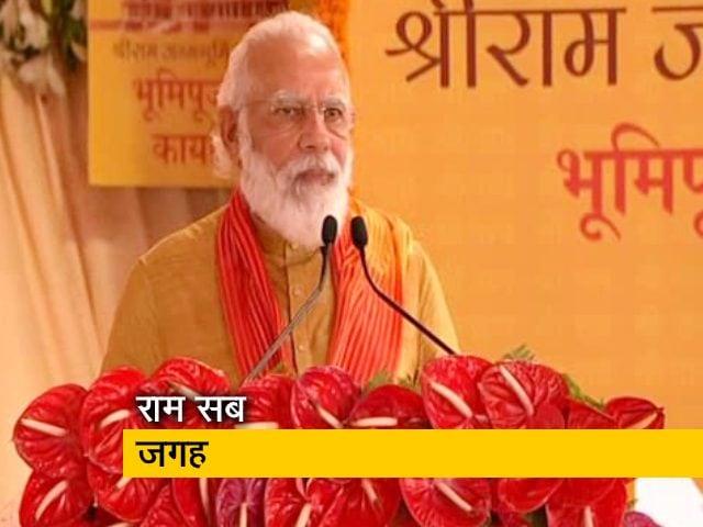 Videos : दुनिया के हर छोर में राम रचे बसे हैं: पीएम मोदी