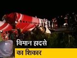 Video : टेबलटॉप रनवे पर पायलट की सूझ-बूझ की वजह से लोगों की जान बच सकी