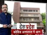 Video : देश प्रदेश: अहमदाबाद में कोविड अस्पताल में आग लगने की घटना की होगी जांच