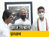 Video : राजस्थान विधानसभा सत्र आज से, कांग्रेस लाएगी विश्वास मत