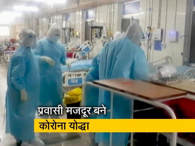 Videos : पश्चिम बंगाल : कोरोना से ठीक हुए लोग डॉक्टरों की मदद करने में जुटे