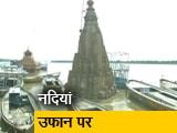 Video : देश-प्रदेश: गंगा नदी का जलस्तर बढ़ा, कई घाट डूबे