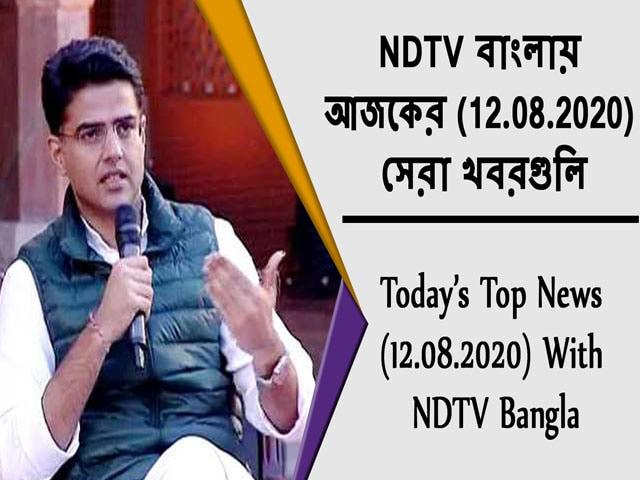 Video : NDTV বাংলায়  আজকের (12.08.2020)  সেরা খবরগুলি