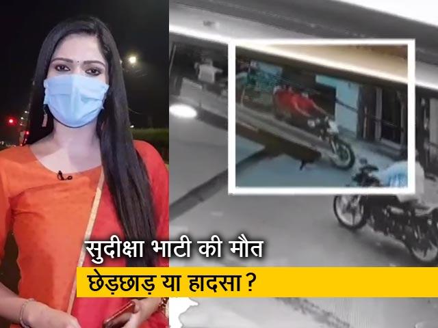 Video : सिटी सेंटर : सुदीक्षा भाटी के परिवार ने कहा- छेड़खानी के चलते हुआ हादसा