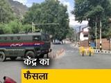 Videos : जम्मू-कश्मीर से तत्काल वापस बुलाए जाएंगे अर्द्धसैनिक बलों के 10,000 जवान