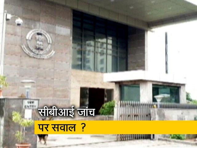 Videos : सुशांत मामले में क्या सच सामने ला पाएगी CBI?