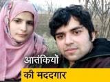 Video : पुलवामा हमला मामले में गिरफ्तार अकेली महिला इंशा जान