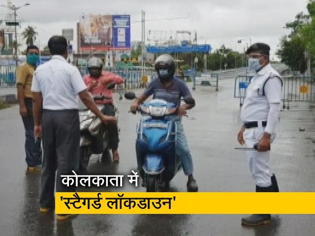 Videos : कोलकाता में कोरोना संकट रोकने के लिए 'स्टैगर्ड लॉकडाउन'