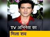 Video : घर में मिला TV अभिनेता समीर शर्मा का शव