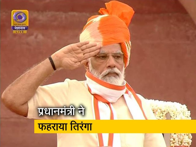 Videos : स्वतंत्रता दिवस: प्रधानमंत्री नरेंद्र मोदी ने लाल किले से 7वीं बार फहराया तिरंगा